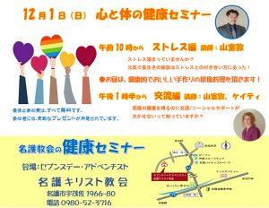 心と体の健康セミナー @ 名護キリスト教会   名護市   沖縄県   日本