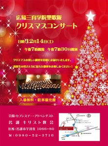 クリスマスチャリティーコンサート @ 名護教会 | 名護市 | 沖縄県 | 日本