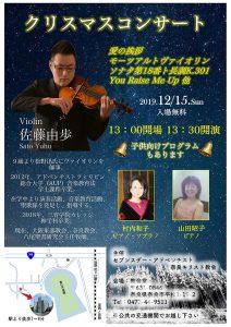 クリスマスコンサート @ 奈良教会 | 奈良市 | 奈良県 | 日本
