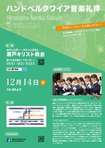 音楽礼拝 @ 瀬戸教会 | 瀬戸市 | 愛知県 | 日本