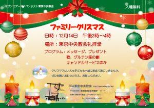 ファミリークリスマス @ 東京中央教会 | 渋谷区 | 東京都 | 日本