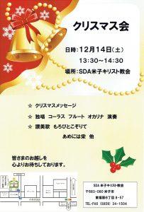 感謝のクリスマス会 @ 米子教会 | 米子市 | 鳥取県 | 日本