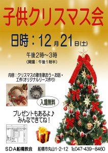 子供クリスマス会 @ 船橋教会   船橋市   千葉県   日本