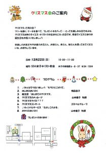 こどもクリスマス会 @ 米子教会 | 米子市 | 鳥取県 | 日本