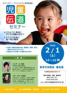 児童伝道セミナー @ 東京中央教会 | 渋谷区 | 東京都 | 日本