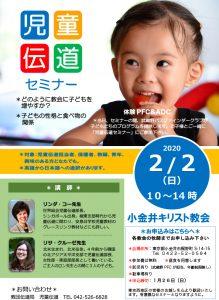 児童伝道セミナー @ 小金井教会 | 小金井市 | 東京都 | 日本
