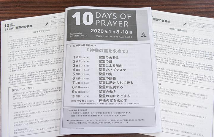 10日間の特別祈祷