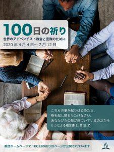 100日の祈り