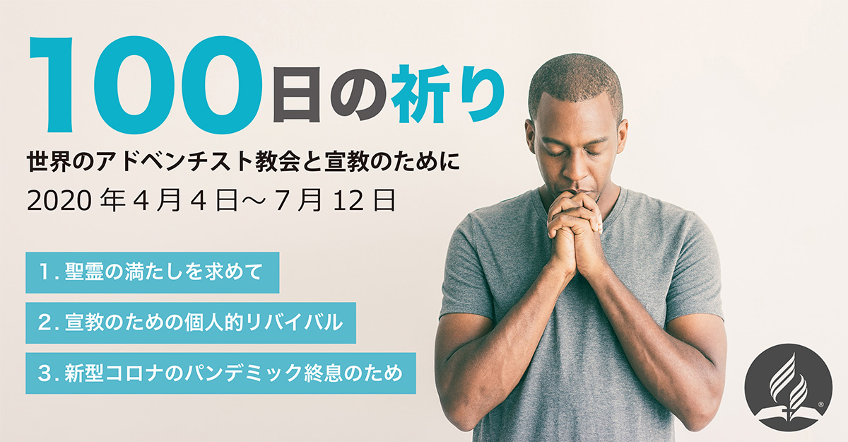 第75日—祈りの課題—2020年6月17日 水曜日
