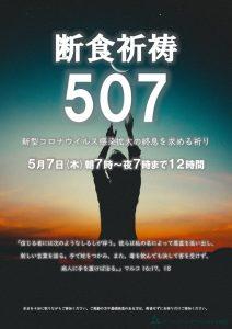 507断食祈祷という緊急企画です