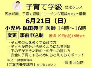 子育て学級 @ 東京衛生アドベンチスト病院 | 杉並区 | 東京都 | 日本