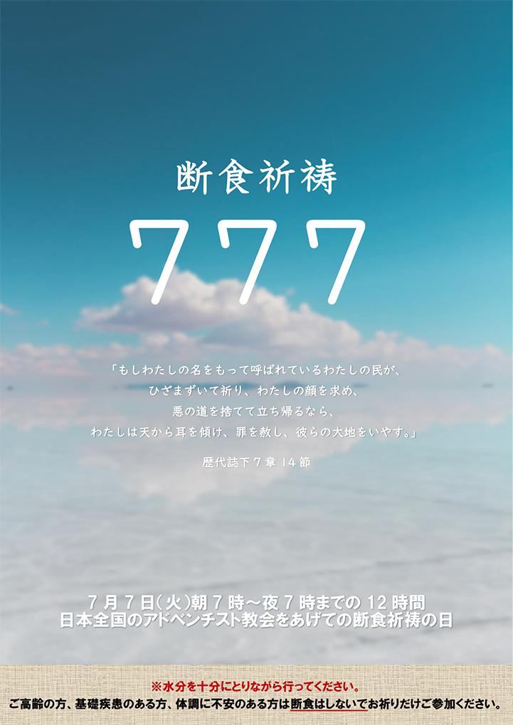 777の断食祈祷