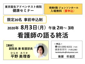 看護師の語る終活 @ 東京衛生アドベンチスト病院 ジョンソンホール | 杉並区 | 東京都 | 日本