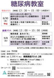 糖尿病教室 @ 東京衛生アドベンチスト病院 | 杉並区 | 東京都 | 日本