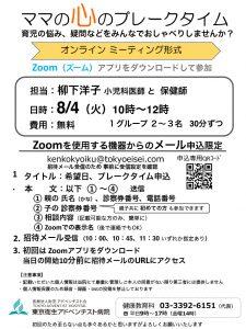 ママの心のブレークタイム @ 東京衛生アドベンチスト病院 | 杉並区 | 東京都 | 日本