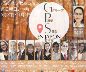 GPS @ 足立区 | 東京都 | 日本