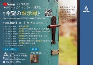 希望の黙示録 @ 足立教会 | 足立区 | 東京都 | 日本