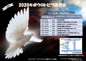 希望の黙示録 @ 金町教会 | 葛飾区 | 東京都 | 日本