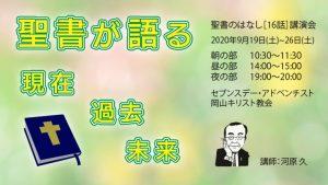 苦しみについて考える @ 岡山教会 | 岡山市 | 岡山県 | 日本