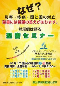 黙示録は語る聖書セミナー @ 堺国際教会 | 堺市 | 大阪府 | 日本