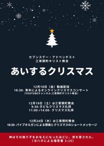 青年によるクリスマスオンラインコンサート @ 三育関町キリスト教会 | 練馬区 | 東京都 | 日本