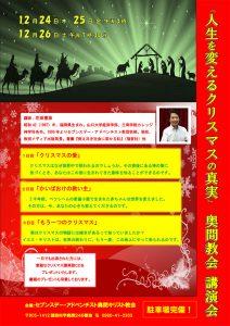 クリスマスの愛 @ 奥間教会 | 国頭村 | 沖縄県 | 日本