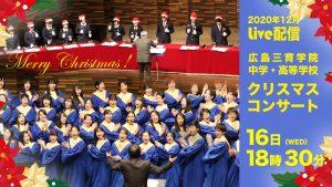 広島三育学院クリスマスコンサート・ライブ配信 @ 岡山市 | 岡山県 | 日本