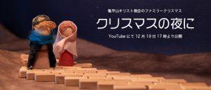 ファミリークリスマス会 @ 亀甲山教会 | 横浜市 | 神奈川県 | 日本