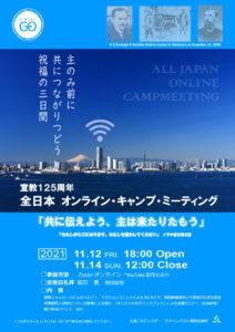 宣教125周年 全日本 オンライン・キャンプ・ミーティング