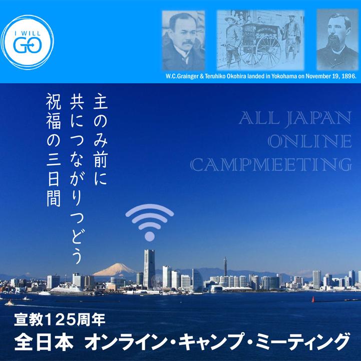 全日本オンライン・キャンプ・ミーティング開催のお知らせ