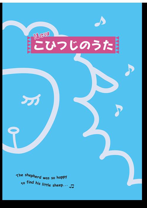 『こひつじのうた』歌集・CD