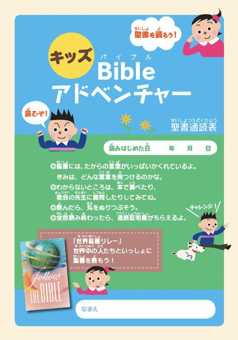 小学生用 聖書通読表