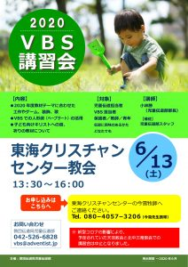 VBS講習会 @ 東海クリスチャンセンター教会    掛川市   静岡県   日本