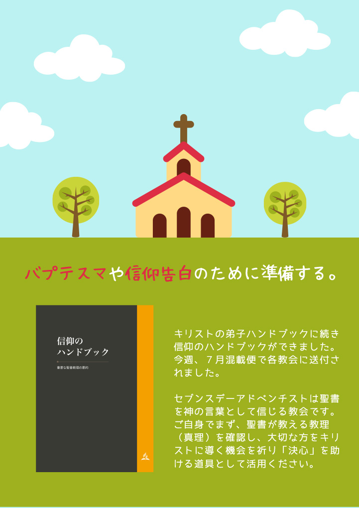 信仰のハンドブック