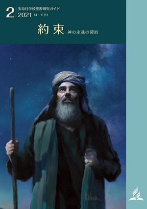 聖書研究ガイド2021年2期6課