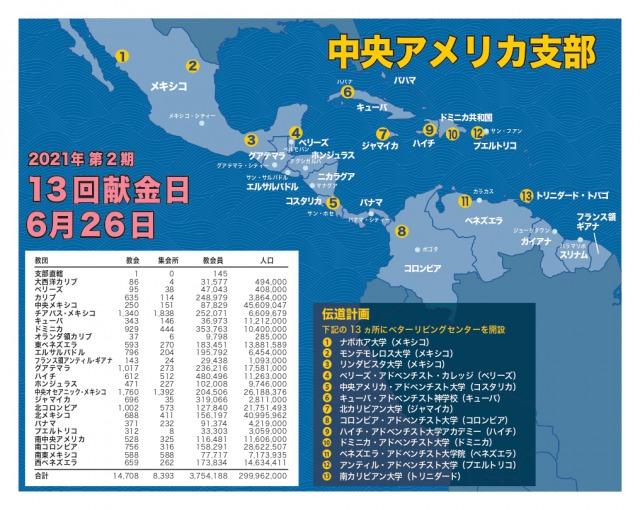 伝道地便り・地図 2021年第2期