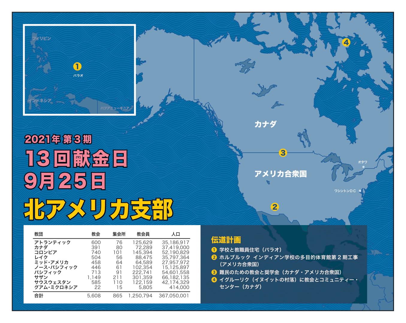 伝道地便り・地図 2021年第3期