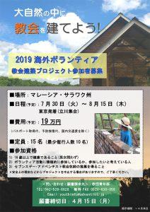 2019海外ボランティア