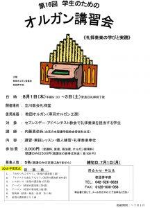 第16回 学生のためのオルガン講習会 @ 立川キリスト教会   立川市   東京都   日本