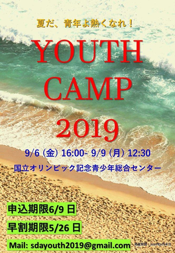 ユースキャンプ2019
